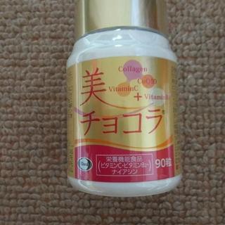 エーザイ(Eisai)のユベラ美ショコラ+ユベラ入浴液お試しセット付き(ビタミン)