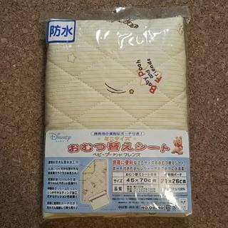 ニシマツヤ(西松屋)の新品 防水おむつ替えシート(おむつ替えマット)
