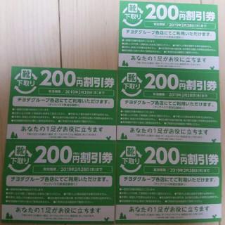 チヨダ(Chiyoda)のシュープラザ 割引券1,000円分(ショッピング)