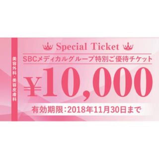 湘南美容外科 クーポン チケットの優待券/割引券(その他)の商品写真