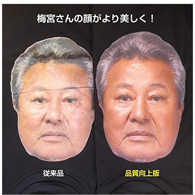 XLサイズ ロバート秋山プロデュース 体モノマネTシャツ BOTY 梅宮辰夫