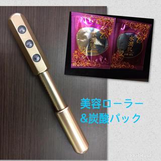 ゴールド美容ローラー&炭酸パック 2個(パック/フェイスマスク)