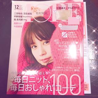 MORE 12月号 モア 雑誌