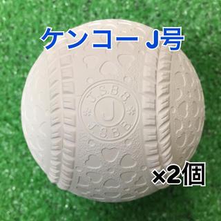 ナガセケンコー(NAGASE KENKO)の軟式野球ボール ケンコー J号 公認球 新品 2個(ボール)