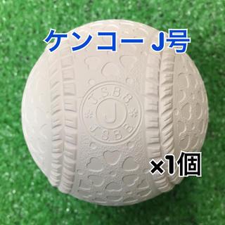 ナガセケンコー(NAGASE KENKO)の軟式野球ボール ケンコー J号 公認球 新品 1個(ボール)