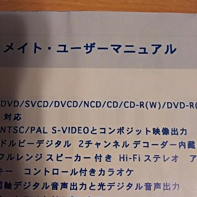 Disney(ディズニー)のworld family DVD MATE スマホ/家電/カメラのテレビ/映像機器(DVDプレーヤー)の商品写真