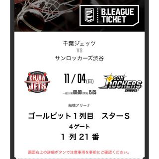 Bリーグ 11/4(日) 千葉ジェッツvs渋谷サンロッカーズ戦(バスケットボール)