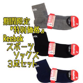 リーボック(Reebok)の残りわずか3足セット リーボック スポーツ ショートソックス 靴下 Reebok(ソックス)