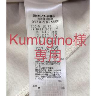 クミキョク(kumikyoku(組曲))の【洗える】⭐️美品 組曲  ジャケット⭐️(テーラードジャケット)
