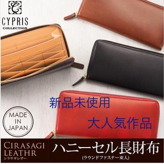 キプリス(CYPRIS)の☆CYPRIS キプリス 長財布 ハニーセル 新品☆(財布)