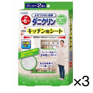 ウエキ(Ueki)のダニクリン キッチン用 UYEKI ウエキ(収納/キッチン雑貨)