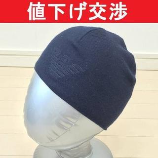 エンポリオアルマーニ(Emporio Armani)の[2回使]エンポリオアルマーニ ニット帽ニットキャップ 青[正規](ニット帽/ビーニー)