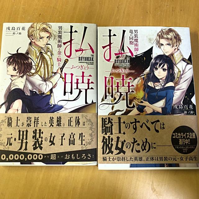 角川書店 - 払暁 1巻2巻セットの...
