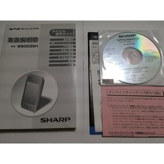 シャープ(SHARP)のWS003SH WS014IN NS001U付き(PHS本体)