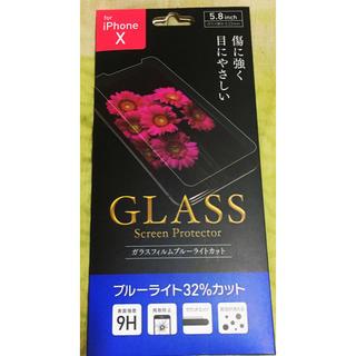 アイフォーン(iPhone)のiPhoneXガラスフィルム(保護フィルム)