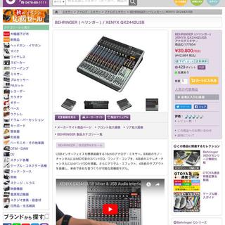 BEHRINGER ( ベリンガー ) / XENYX QX2442USB(ミキサー)