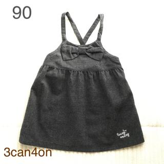 サンカンシオン(3can4on)の❄️【 90 】 3can4on サンカンシオン ネル生地サロペットスカート(ワンピース)