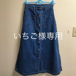 ジーユー(GU)のデニムフロントボタンマキシスカート GU完売品(ロングスカート)