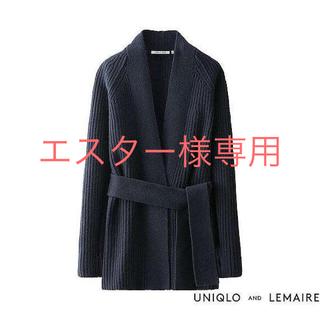 ユニクロ(UNIQLO)の新品 UNIQLO AND LEMAIRE ニットガウンコート ルメール(ガウンコート)