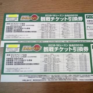仙台89ERS 観戦チケット2枚 ホームゲーム全試合対象(バスケットボール)