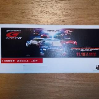 11/10/11MOTEGI GT 250KM RACE 自由席観戦券2枚セット(モータースポーツ)