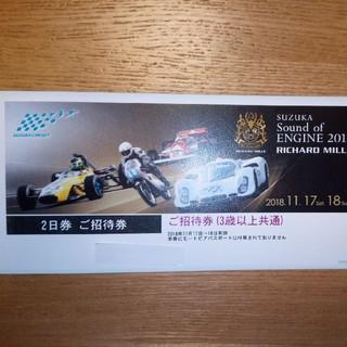 Sound of ENGINE 2018 RICHARD MILLEご招待券(モータースポーツ)