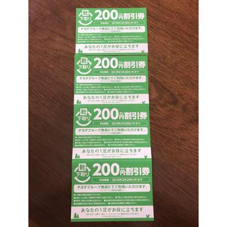 チヨダ(Chiyoda)の靴 割引券 800円分 チヨダグループ(ショッピング)