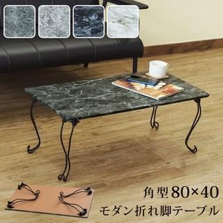 モダン折れ脚テーブル 角型(折たたみテーブル)