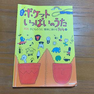 ポケットいっぱいのうた(童謡/子どもの歌)