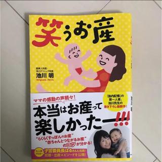 カドカワショテン(角川書店)の池川明 笑うお産 胎教 出産 育児 胎内記憶(その他)