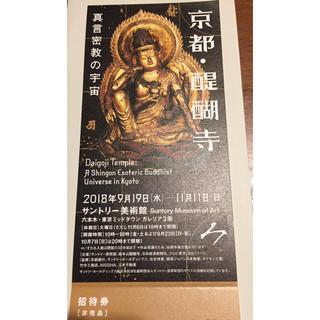 京都・醍醐寺 真言密教の宇宙(美術館/博物館)