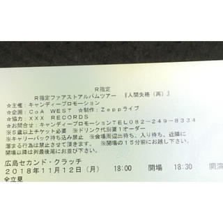 R指定 チケット(V-ROCK/ヴィジュアル系)