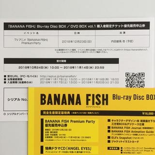 バナナフィッシュ(BANANA FISH)のバナナフィッシュ 優先販売申込券(声優/アニメ)