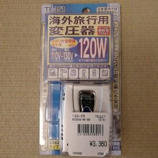 カシムラ(Kashimura)の海外旅行用 変圧器(変圧器/アダプター)