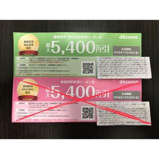 エヌティティドコモ(NTTdocomo)のおまめ様専用 ドコモ クーポン券 5,400円分(その他)