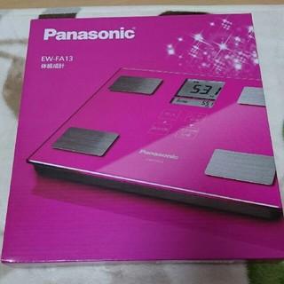 パナソニック(Panasonic)のPanasonic EW-FA13 体組成計(体重計/体脂肪計)
