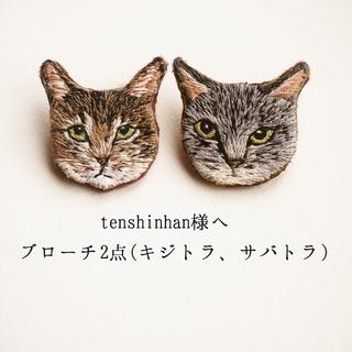 tenshinhan様 専用ページ(コサージュ/ブローチ)