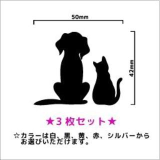 犬 猫 ミニステッカー Aタイプ 3枚セット 2匹 多頭飼い 仲良し(その他)