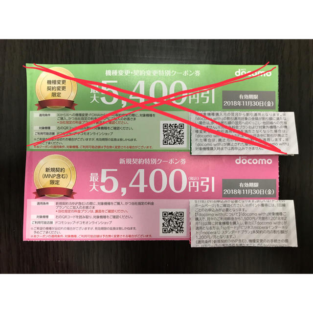 NTTdocomo(エヌティティドコモ)の【値下げ】ドコモクーポン券 5,400円分 チケットの優待券/割引券(その他)の商品写真