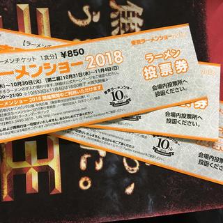 東京ラーメンショー ラーメンチケット 3枚(その他)