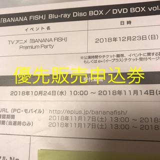 バナナフィッシュ プレミアムパーティー優先販売申込券(声優/アニメ)