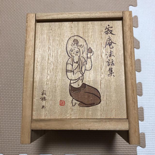 瀬戸内寂聴 「寂庵法話集」 CD 全12枚 エンタメ/ホビーのCD(宗教音楽)の商品写真