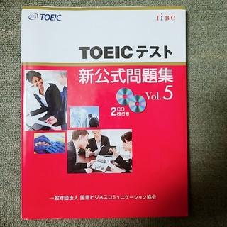 コクサイビジネスコミュニケーションキョウカイ(国際ビジネスコミュニケーション協会)のTOEIC公式問題集 vol.5(資格/検定)