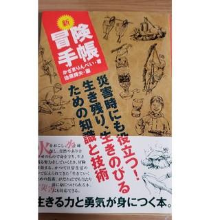 シュフトセイカツシャ(主婦と生活社)の冒険手帳(趣味/スポーツ/実用)