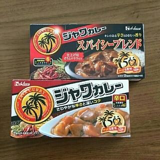 ハウスショクヒン(ハウス食品)のジャワカレー 2種(レトルト食品)