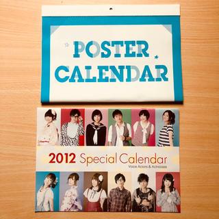 年内処分予定▷声優雑誌付録カレンダー 2点セット(カレンダー)