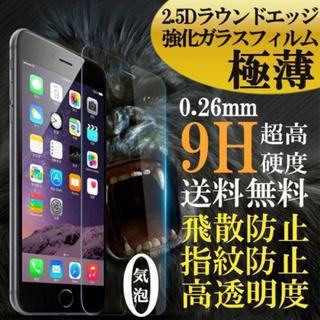 アイフォーン(iPhone)のガラスフィルム(保護フィルム)