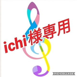 ichi様専用 ギター・ウクレレ用カポ(ブラック)他1点(その他)