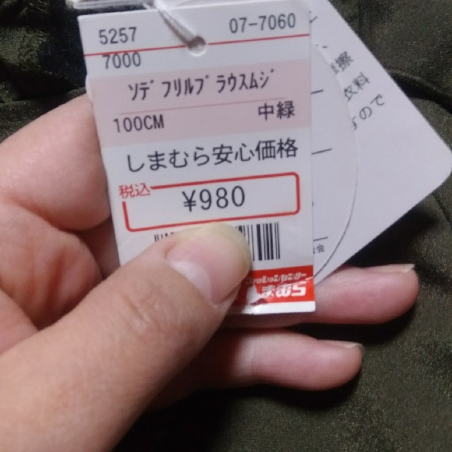 しまむら(シマムラ)のタグ付きフリルトップス キッズ/ベビー/マタニティのキッズ服 女の子用(90cm~)(ブラウス)の商品写真