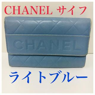 06de55e13ad7 シャネル(CHANEL)のCHANEL シャネル レディース 財布 マトラッセロゴ ライトブルー✨(財布